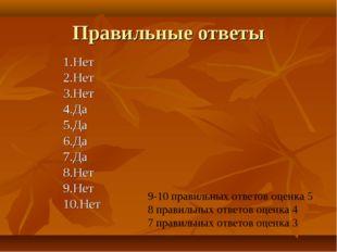 Правильные ответы 1.Нет 2.Нет 3.Нет 4.Да 5.Да 6.Да 7.Да 8.Нет 9.Нет 10.Нет 9-