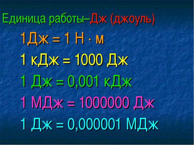 Перейти на страницу номер: 1 2 слайд 9 мощность равна отношению работы ко времени, за которое она совершена