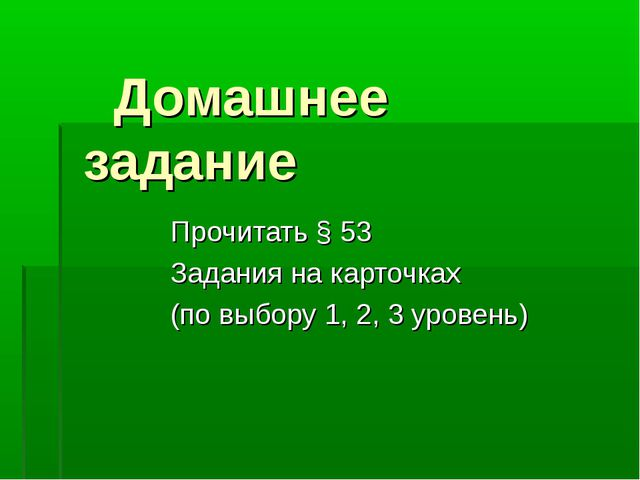 Домашнее задание Прочитать § 53 Задания на карточках (по выбору 1, 2, 3 уров...