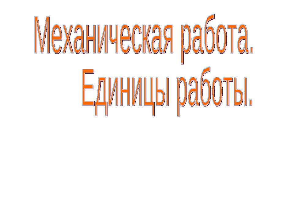 Работа Григорьян А.В. учителя физики МБОУ СОШ №8 Мясниковского района РО