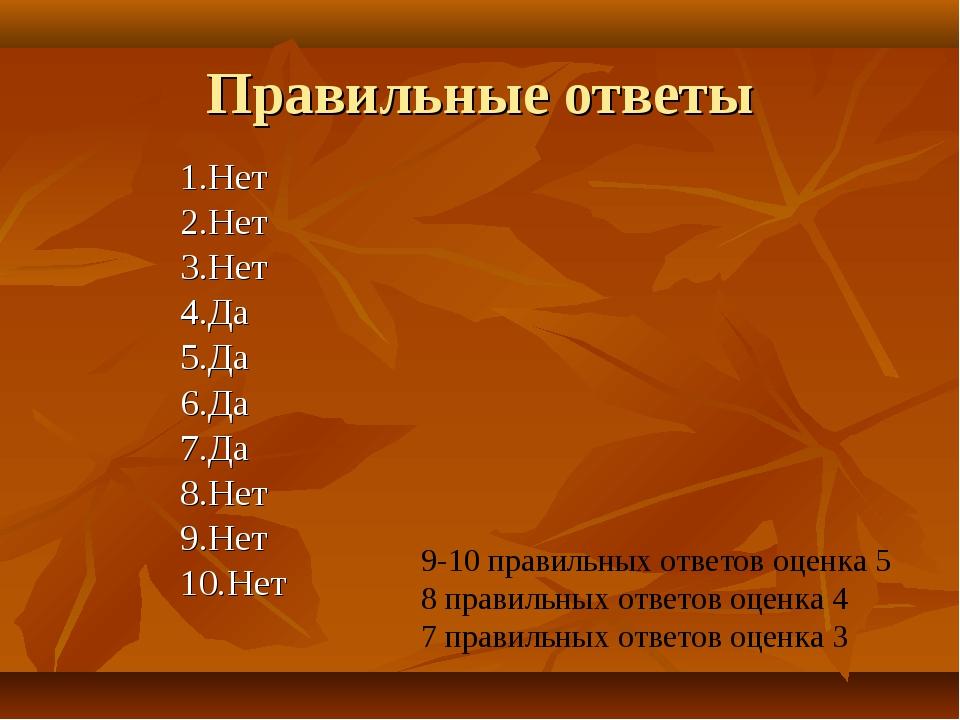 Правильные ответы 1.Нет 2.Нет 3.Нет 4.Да 5.Да 6.Да 7.Да 8.Нет 9.Нет 10.Нет 9-...