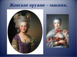 Женское оружие – макияж.