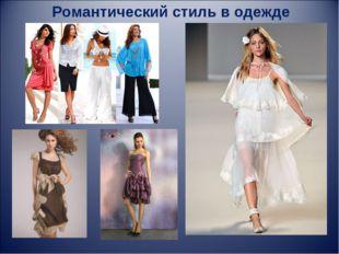 Романтический стиль в одежде