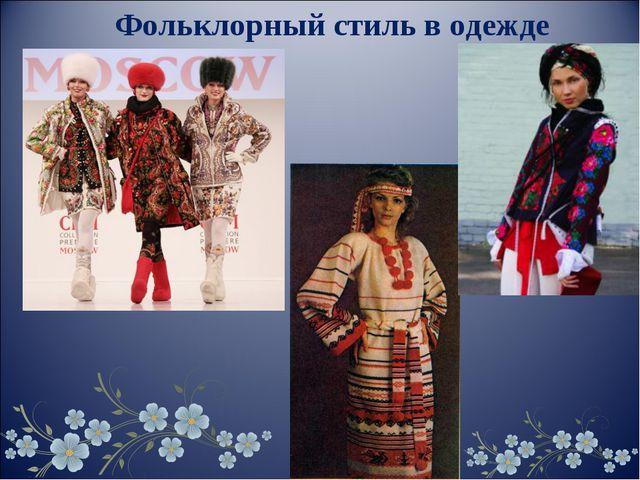 Фольклорный стиль в одежде