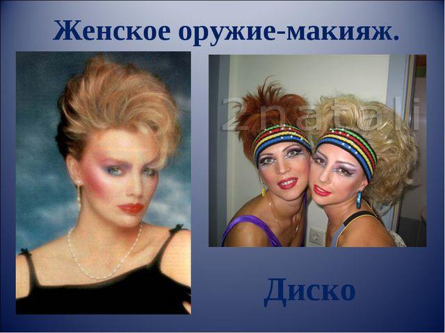 Женское оружие-макияж. Диско