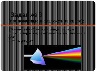 Задание 3 (преломление и разложение света): - Возьми из коробочки стеклянную