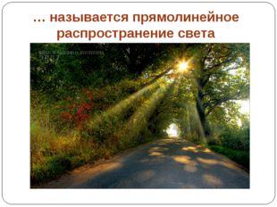 … называется прямолинейное распространение света