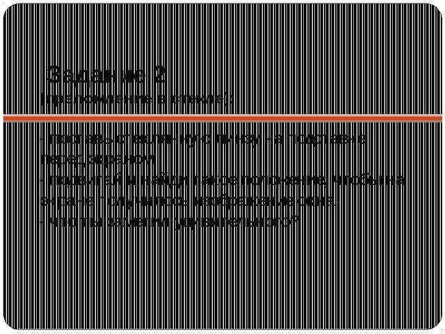 Задание 2 (преломление в стекле): - поставь стеклянную линзу на подставке пе...