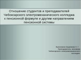 Отношение студентов и преподавателей Чебоксарского электромеханического колле