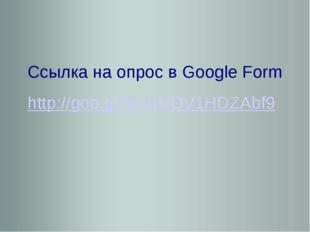 Ссылка на опрос в Google Formhttp://goo.gl/forms/OV1HDZAbf9