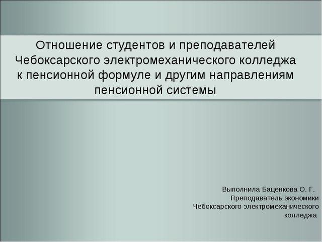 Отношение студентов и преподавателей Чебоксарского электромеханического колле...