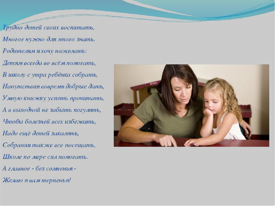 Трудно детей своих воспитать, Многое нужно для этого знать. Родителям я хочу...