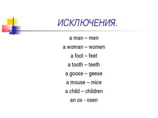 ИСКЛЮЧЕНИЯ. a man – men a woman – women a foot – feet a tooth – teeth a goose