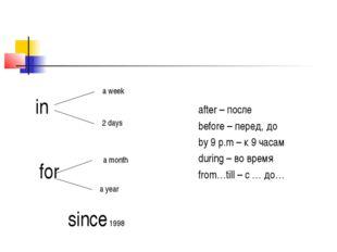 after – после before – перед, до by 9 p.m – к 9 часам during – во время from