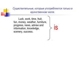 Существительные, которые употребляются только в единственном числе. Luck, w