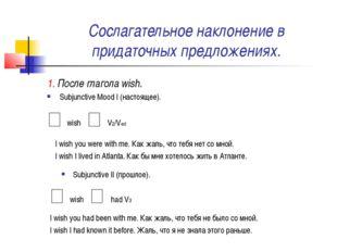 Сослагательное наклонение в придаточных предложениях. 1. После глагола wish.