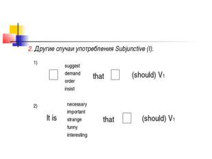 2. Другие случаи употребления Subjunctive (I). 1) suggest demand order insist