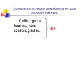 Существительные, которые употребляются только во множественном числе. Cloth