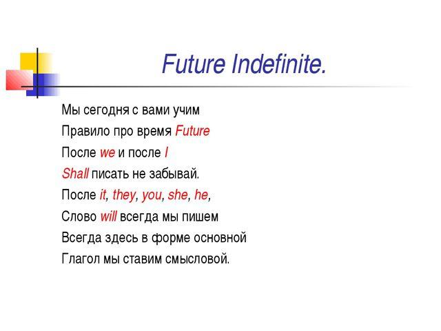 Future Indefinite. Мы сегодня с вами учим Правило про время Future После we и...