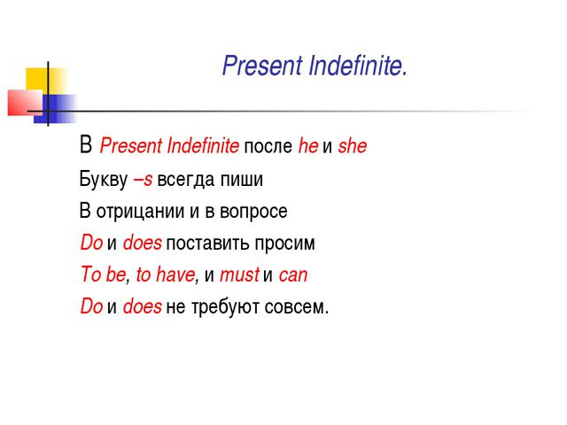 Present Indefinite. В Present Indefinite после he и she Букву –s всегда пиши...