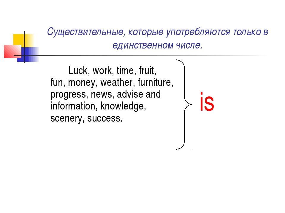 Существительные, которые употребляются только в единственном числе. Luck, w...
