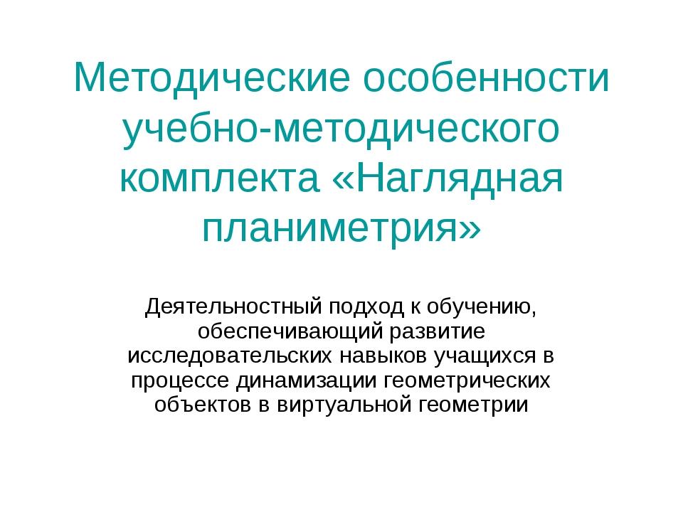 Методические особенности учебно-методического комплекта «Наглядная планиметри...