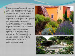 \ Мы очень любим свой сад на даче. Но порою нет-нет, да и мелькнет тоска по ю