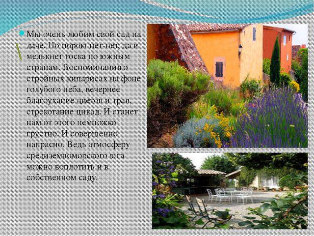\ Мы очень любим свой сад на даче. Но порою нет-нет, да и мелькнет тоска по ю...