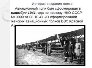 История создания полка Авиационный полк был сформирован в октябре 1941года п