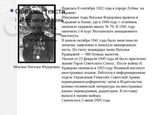 Меклин Наталья Фёдоровна Родилась 8 сентября 1922 года в городе Лубны на Укра