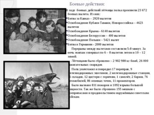 Боевые действия: В ходе боевых действий лётчицы полка произвели 23 672 боевых