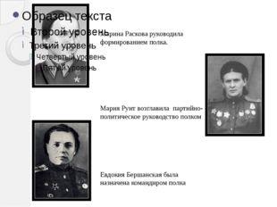 Марина Раскова руководила формированием полка. Мария Рунт возглавила партийн
