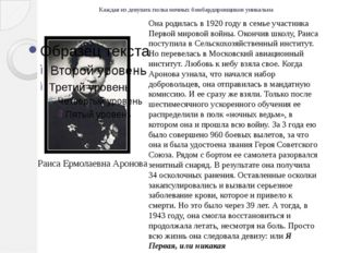Каждая из девушек полка ночных бомбардировщиков уникальна Раиса Ермолаевна Ар