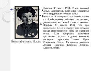 Евдокия Ивановна Носаль Родилась 13 марта 1918г. В крестьянской семье. Замес