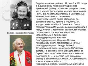 Попова Надежда Васильевна Родилась в семье рабочего 17 декабря 1921 года в д.