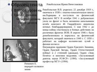 Рачкевич Е. передаёт полковое знамя Рокобольская Ирина Вячеславовна Ракобольс