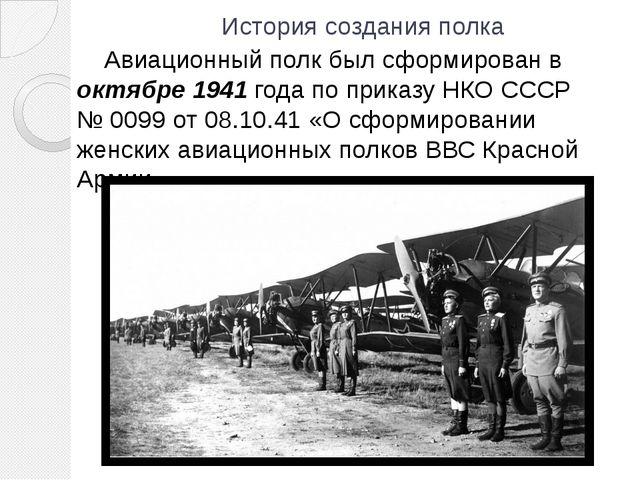 История создания полка Авиационный полк был сформирован в октябре 1941года п...
