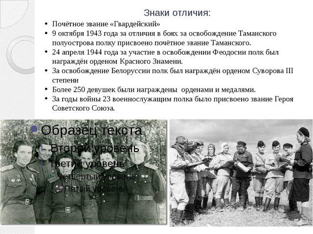 Знаки отличия: Почётное звание «Гвардейский» 9 октября 1943 года за отличия в...