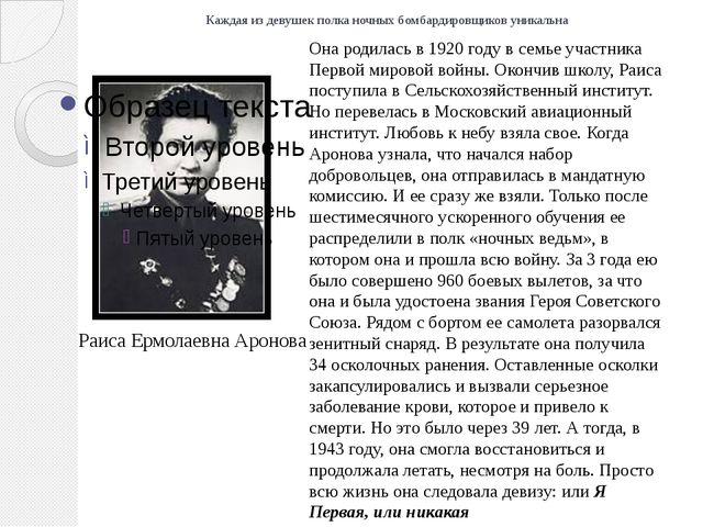 Каждая из девушек полка ночных бомбардировщиков уникальна Раиса Ермолаевна Ар...