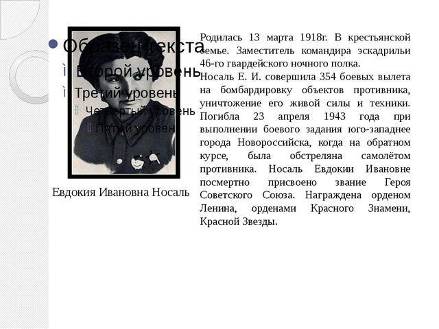 Евдокия Ивановна Носаль Родилась 13 марта 1918г. В крестьянской семье. Замес...