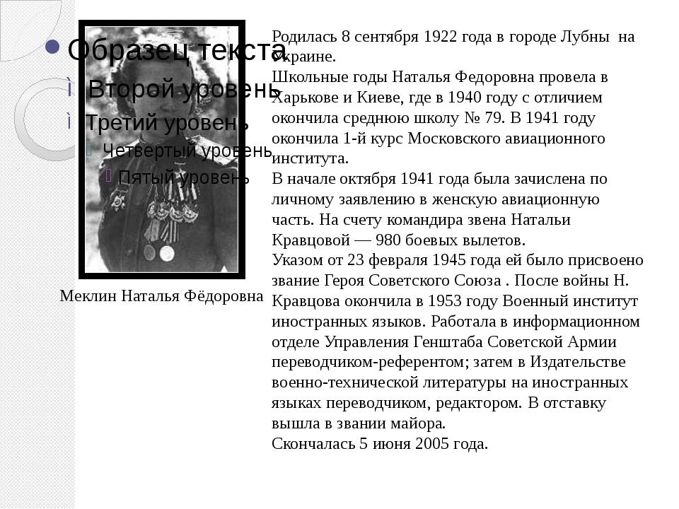 Меклин Наталья Фёдоровна Родилась 8 сентября 1922 года в городе Лубны на Укра...