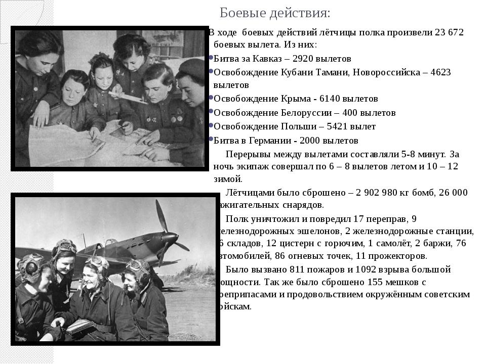 Боевые действия: В ходе боевых действий лётчицы полка произвели 23 672 боевых...