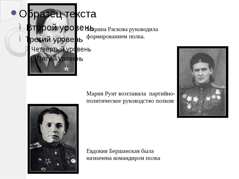 Марина Раскова руководила формированием полка. Мария Рунт возглавила партийн...