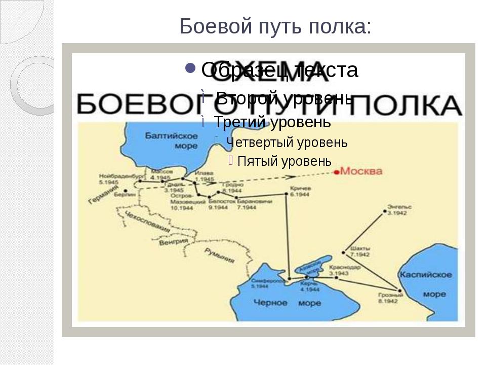 Боевой путь полка: