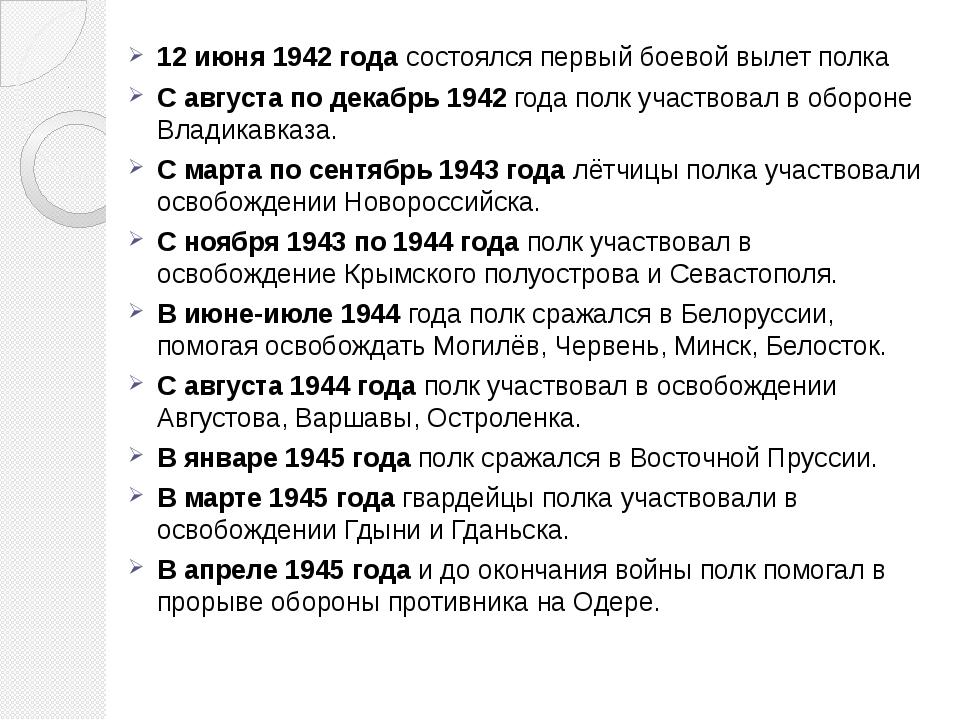 12 июня 1942 года состоялся первый боевой вылет полка С августа по декабрь 19...