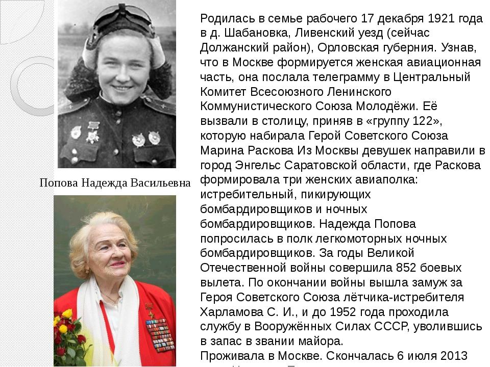 Попова Надежда Васильевна Родилась в семье рабочего 17 декабря 1921 года в д....
