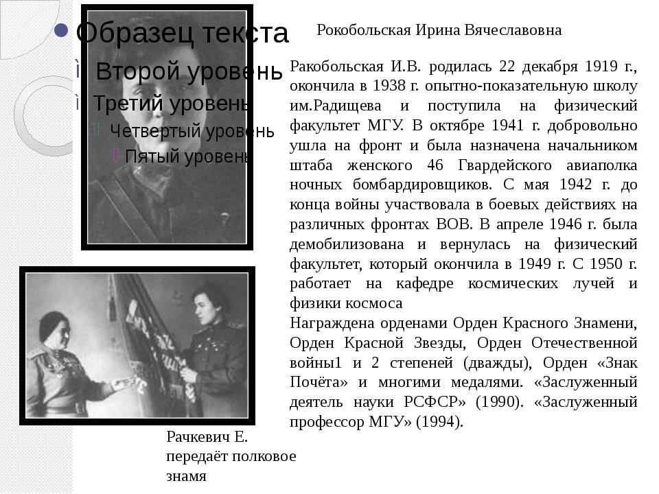 Рачкевич Е. передаёт полковое знамя Рокобольская Ирина Вячеславовна Ракобольс...