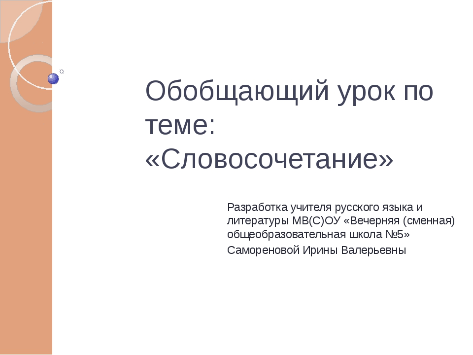 Обобщающий урок по теме: «Словосочетание» Разработка учителя русского языка и...