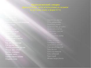 Фразеологический словарик (фразеологизмы, часто используемые на экзамене по р