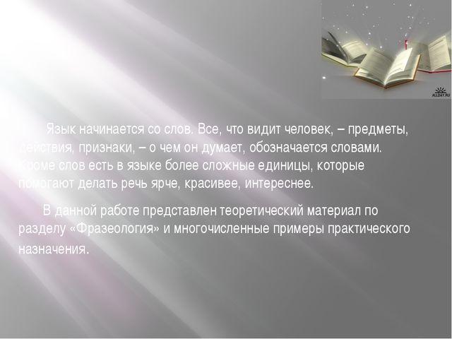 Язык начинается со слов. Все, что видит человек, – предметы, действия, призн...